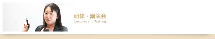研修・講習 Lectures and Training