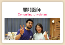 顧問医師 Counseling Physician